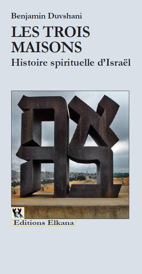 Les trois maisons, histoire spirituelle du Judaïsme