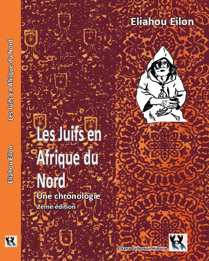 Chronologie de l'histoire des Juifs d'Afrique du Nord