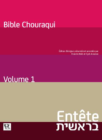 Bible Chouraqui Entête – Volume 1